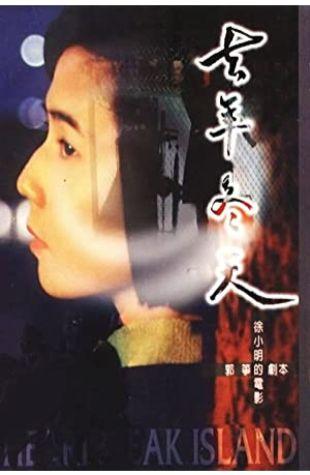 Heartbreak Island Hsiao-Ming Hsu