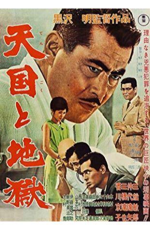 High and Low Akira Kurosawa
