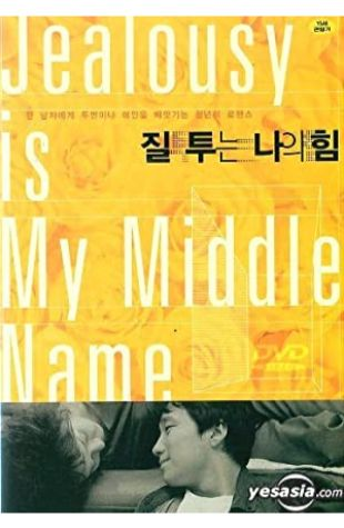 Jealousy Is My Middle Name Chan-wook Park
