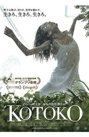 Kotoko Shin'ya Tsukamoto