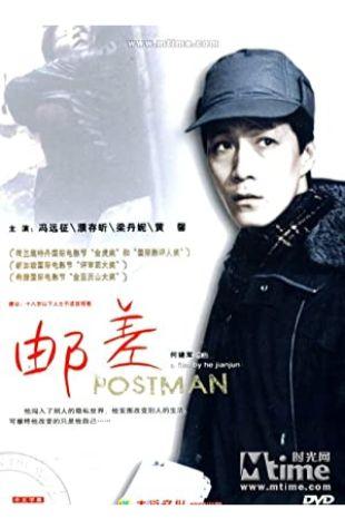 Postman Jianjun He