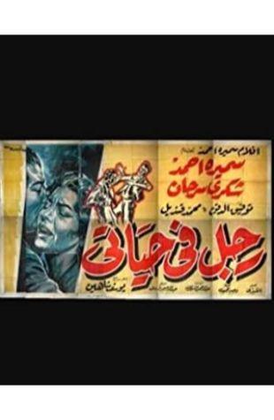 Rajul fi hayati Youssef Chahine