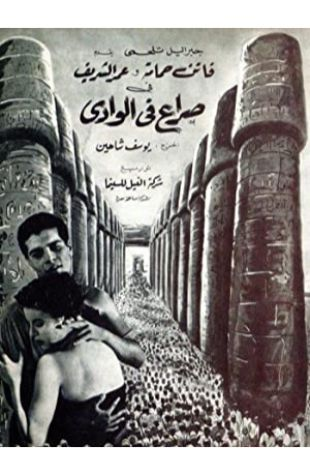 Struggle in the Valley Youssef Chahine