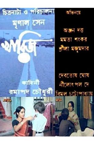 The Case Is Closed Mrinal Sen