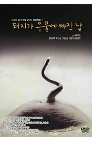 The Day a Pig Fell Into the Well Sang-soo Hong