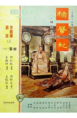 The Magnificent Concubine Han Hsiang Li