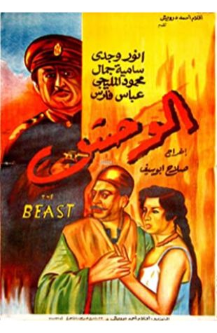 The Monster Salah Abouseif