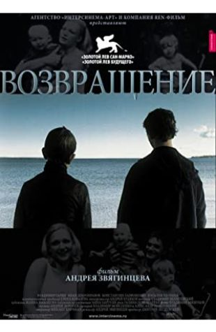 The Return Andrey Zvyagintsev