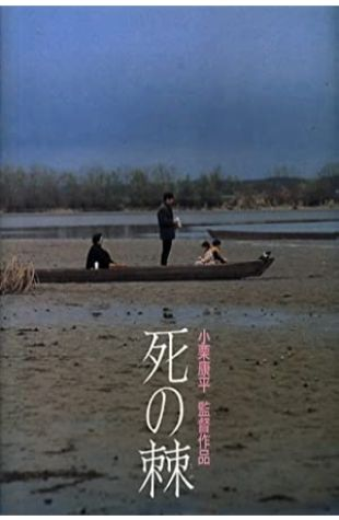 The Sting of Death Kôhei Oguri