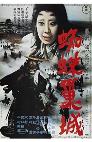 Throne of Blood Akira Kurosawa