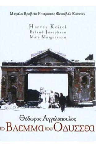 Ulysses' Gaze Theodoros Angelopoulos