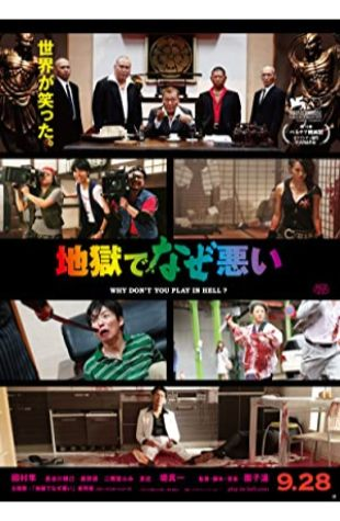 Why Don't You Play in Hell? Sion Sono
