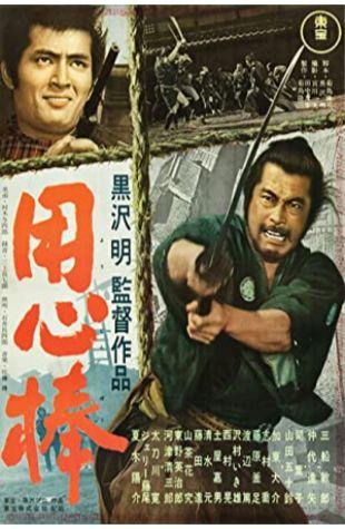 Yojimbo Toshirô Mifune